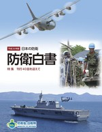 Sách trắng quốc phòng Nhật yêu cầu Trung Quốc ngưng xây một nhà giàn