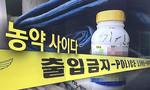 Bỏ thuốc trừ sâu vào lon nước ngọt gây chết người: Chưa rõ động cơ gây án