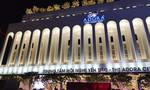 Xử phạt nhà hàng tiệc cưới Adora 16 triệu đồng