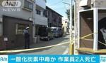 Hai lao động người Việt thiệt mạng ở Nhật nghi do ngộ độc khí CO