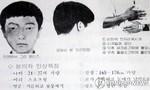 Hàn Quốc tìm thấy sát thủ giết người hàng loạt sau 30 năm