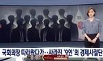 Truy tố các bị can vụ tổ chức cho nhóm người trốn đi Hàn Quốc theo đoàn công tác