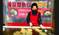 Những người bán bánh kếp Hàn Quốc đìu hiu đón Tết