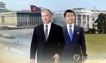 Phái viên Triều Tiên đến Hà Nội bàn lịch trình trước thượng đỉnh