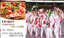 Đài Hàn Quốc xin lỗi sau khi dùng hình ảnh phản cảm đưa tin về Olympic