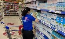 Một số Co.opmart áp dụng cách mua sắm an toàn mới, hạn chế tối đa lây nhiễm