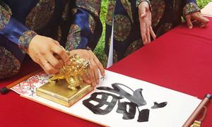 Lễ khai ấn trong Kinh thành Huế