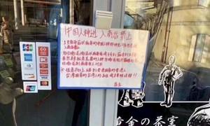 Cửa hàng ở Nhật treo biển cấm khách Trung Quốc vì lo virus Vũ Hán